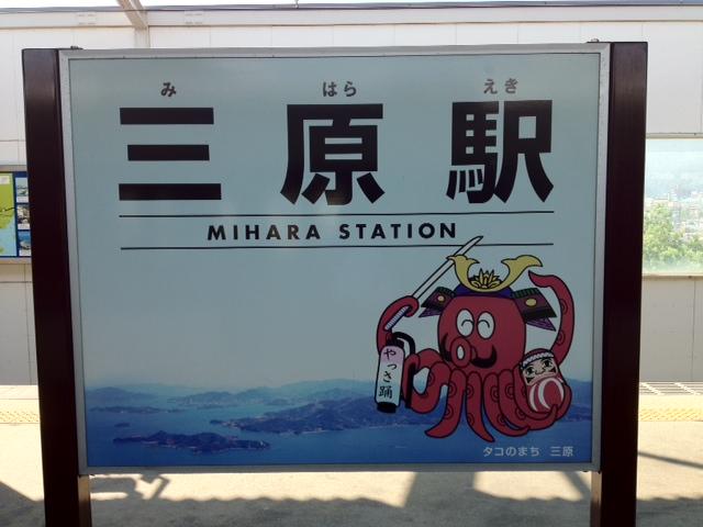 miharaeki
