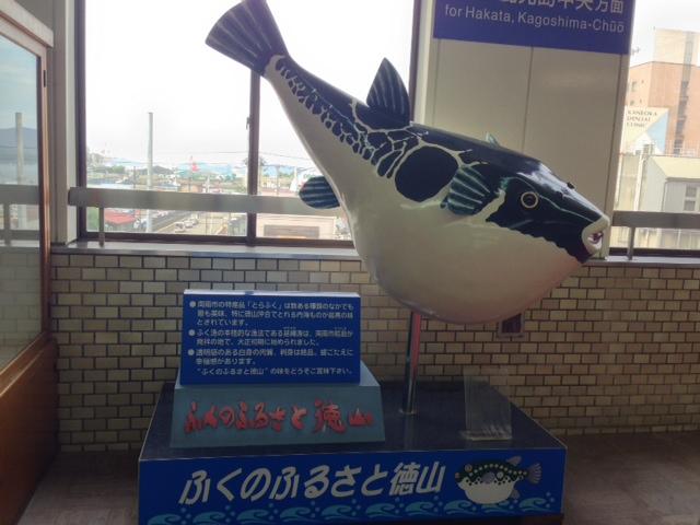 tokuyamafugu