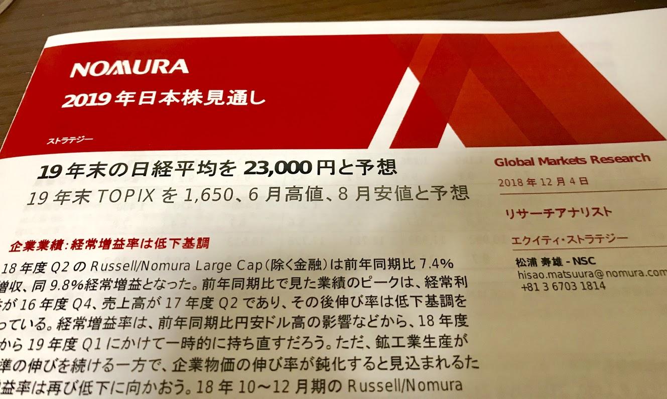 株価 野村 證券